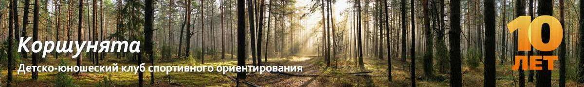 ДЮКСО Коршунята